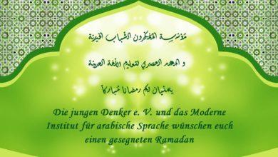 Photo of Ramadan