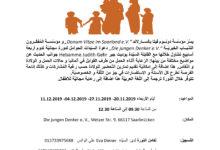 """Photo of مشروع """"الحمل و النزوح""""- دورة للحوامــل"""