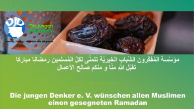 Photo of Ramadan 2021/ 1442