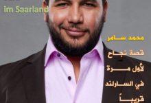 Photo of سامر محمد … قصــة نجـــاح