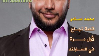 Photo of Samer Mohamad Eine Erfolgsgeschichte…